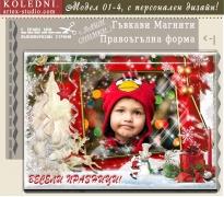 Правоъгълен Магнит с Любима Снимка и Коледен Дизайн :: 01-4