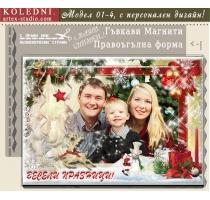 Още Снимки - Правоъгълен Магнит с Любима Снимка и Коледен Дизайн :: 01-4