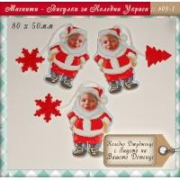 Коледни Висулки с вградени Магнитчета - Поръчайте с Вашите Снимки