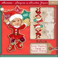 Коледни Джудженца #2 - Висулки  с Магнит - Поръчайте с Вашите Снимки