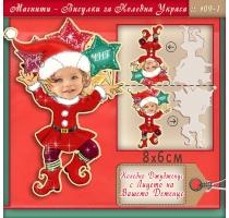 Още Снимки - Коледни Джудженца #2 - Висулки  с Магнит - Поръчайте с Вашите Снимки