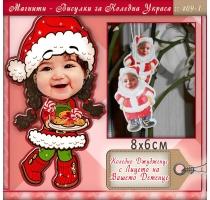 Още Снимки - Коледни Джудженца #3 - Висулки  с Магнит - Поръчайте с Вашите Снимки