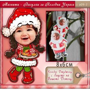 Коледни Джудженца #3 - Висулки  с Магнит - Поръчайте с Вашите Снимки