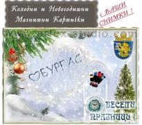 Правоъгълни Коледни Магнити с Рекламно Лого #01-2