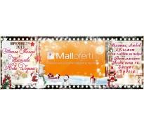 Кинолента - Рекламен Магнит с Вашето Лого и Коледен Дизайн