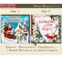 Двустранни Магнити с Рекламно Лого - Фирмени Подаръци за Коледа и Нова Година #2-22