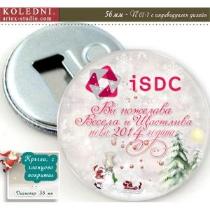 Рекламни Магнит-Oтварачки :: Коледни Подаръци #07-7