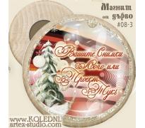 Рекламни Магнити от Дърво :: Коледни Подаръци #08-3