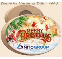 Още Снимки - Елипсовидни Магнити от Дърво с Вашето Рекламно Послание :: Коледни Подаръци #08-7